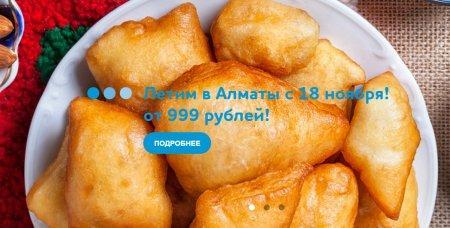 Российская авиакомпания запустила рейсы в Алматы за 5 тысяч тенге
