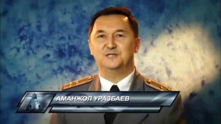 Ответ полковника радикалам: в Казахстане открыт общественный «Контртеррористический комитет»