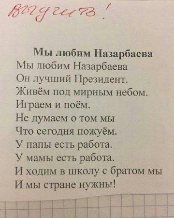 Стих о Назарбаеве без рифмы удивил Казнет