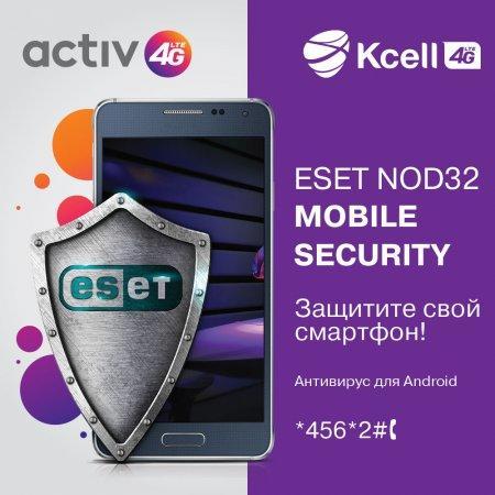 А ваш Android защищен?