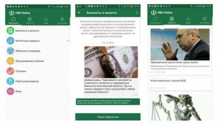 """Нацбанк РК запустил мобильное приложение """"НБК Online"""""""