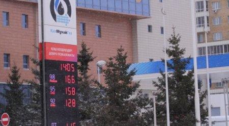 """В """"КазМунайГаз"""" не продают за наличные АИ-92"""