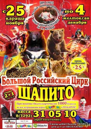 Большой московский цирк Шапито в городе!!!