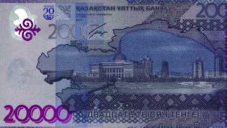 В Казахстане появились фальшивые 20-тысячные купюры