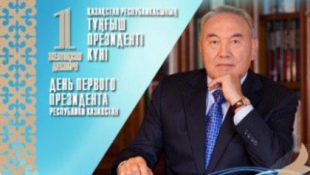 На День Первого Президента казахстанцы отдохнут всего один день