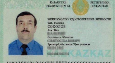 Удостоверение личности казахстанца не приняли за документ в России