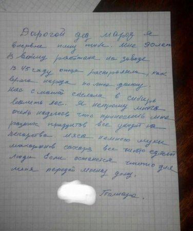 Письмо алматинской пенсионерки Деду Морозу растрогало Казнет