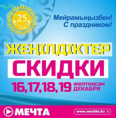С 25-летием Независимости, дорогие казахстанцы!