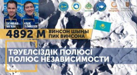 Альпинисты водрузили флаг Казахстана на высшей точке Антарктиды