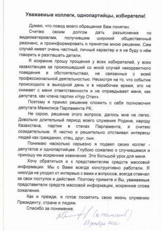 Прошу прощения у всех: Тиникеев объяснился по поводу скандального видео